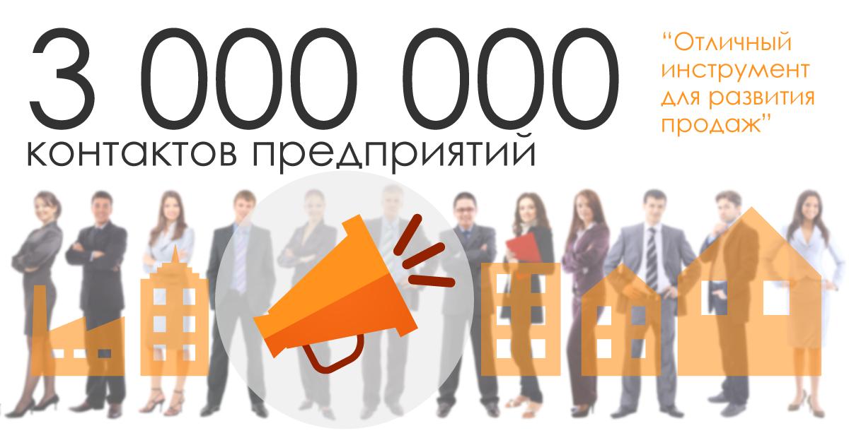 3 000 000 компаний с контактами телефонов