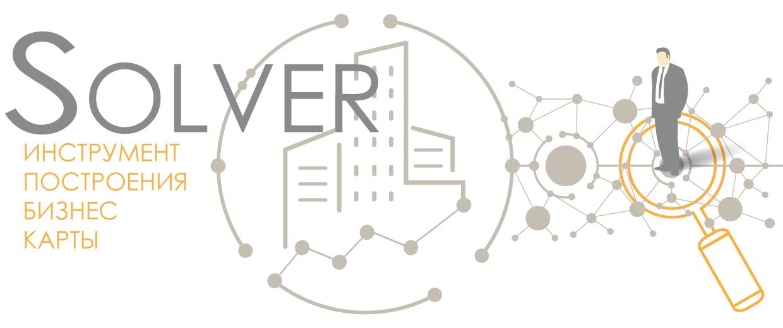 _SOLVER-инструмент-построения-бизнес-карты_