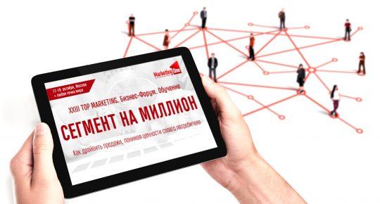 бизнес-форум-сегмент-на-миллион