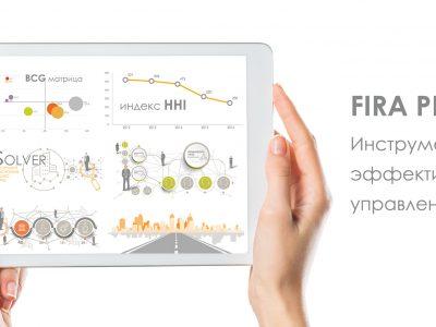FIRA PRO Инструмент эффективного управленца