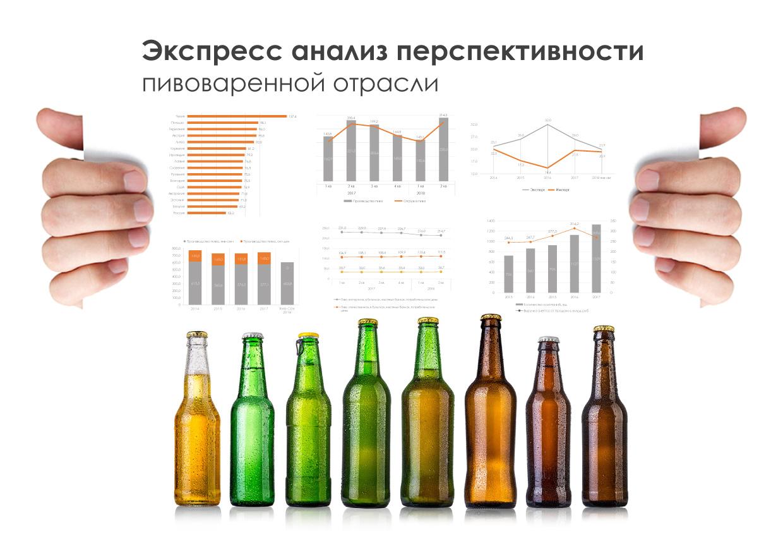 -Экспресс-анализ-перспективности-пивоваренной-отрасли-