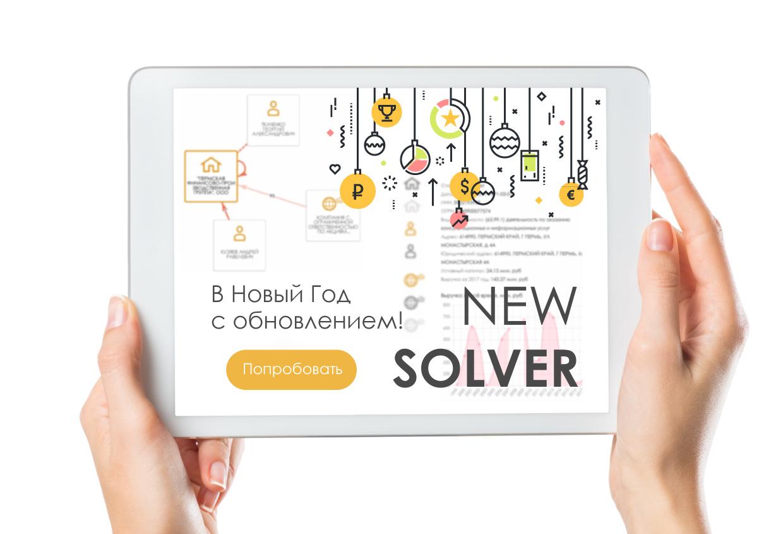 Обновление-инструмента-по-поиску-связей-между-предприятиями