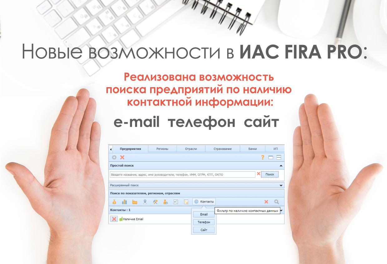 Реализована возможность поиска предприятий по наличию контактной информации: email телефон сайт