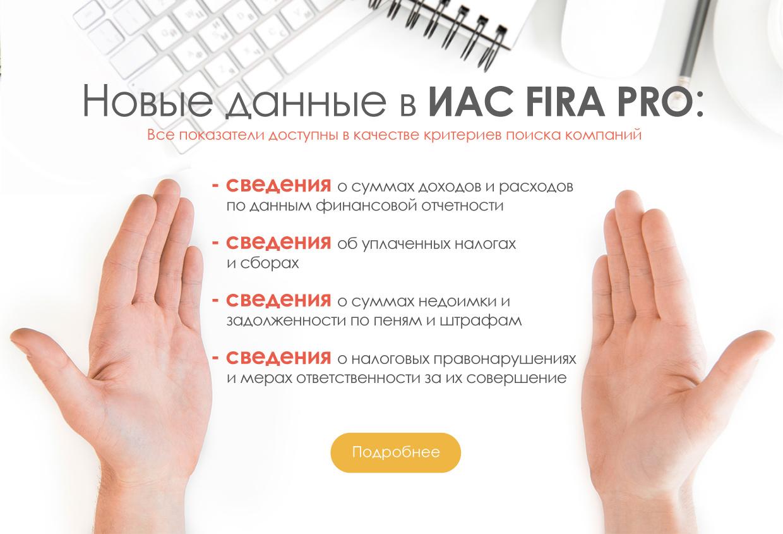 Новые-данные-по-компаниям-в-ИАС-FIRA-PRO