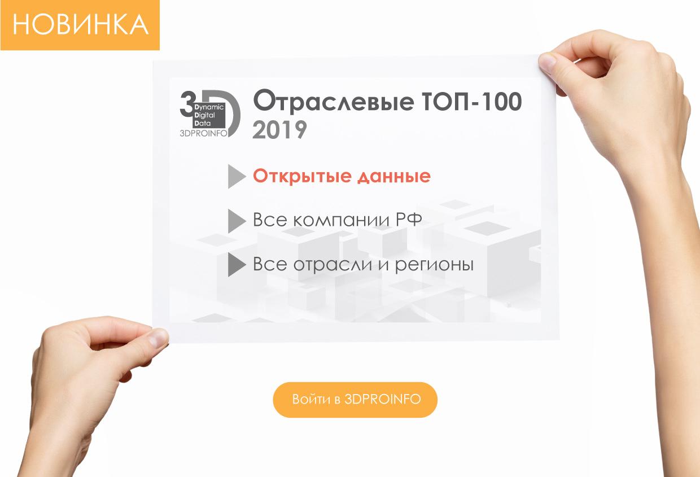 Отраслевые-топ-100-2019-компании-отрасли-регионы-РФ