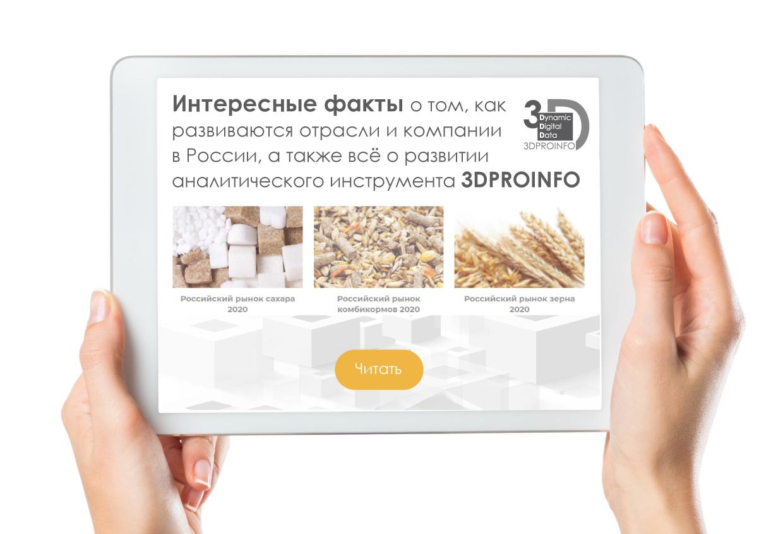 -3DPROINFO-интерактивный-инструмент