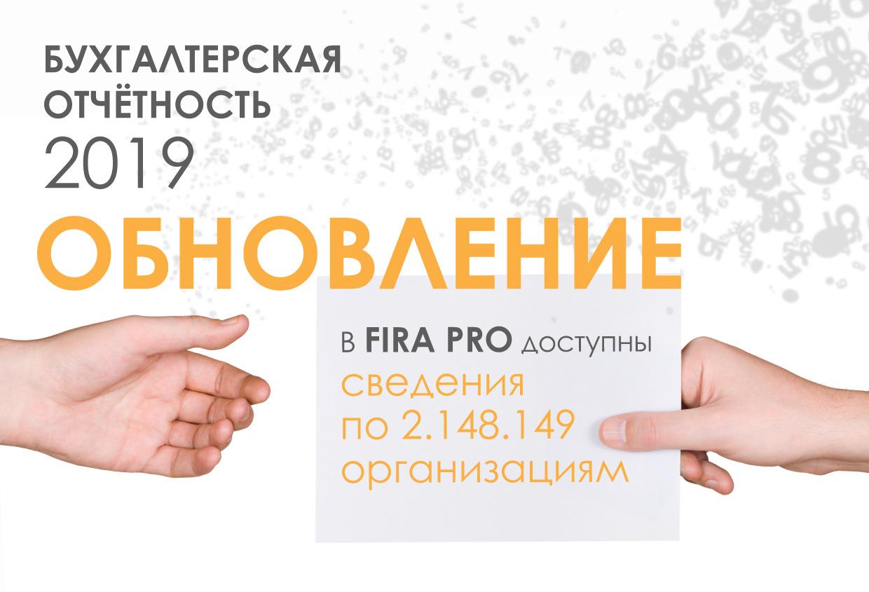ОБНОВЛЕНИЕ_бухгалтерская_отчётность_2019_