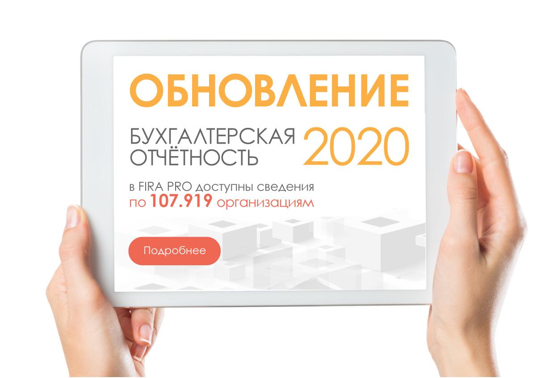 Бухгалтерская-отчётность-2020