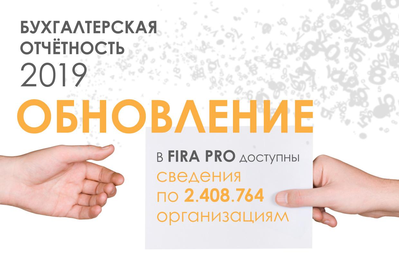 ОБНОВЛЕНИЕ_бухгалтерская_отчётность_2019
