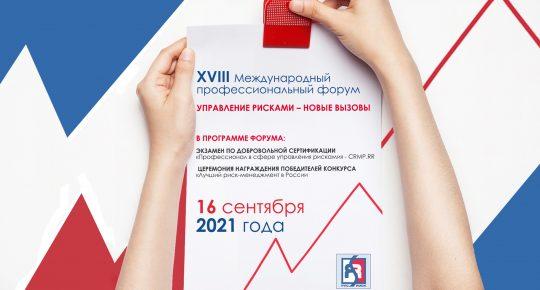 XVIII-Международный-профессиональный-форум-УПРАВЛЕНИЕ-РИСКАМИ-НОВЫЕ-ВЫЗОВЫ